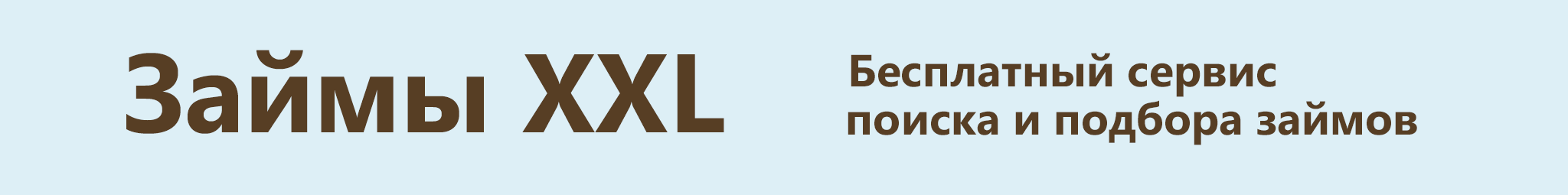 Займы XXL — это БЕСПЛАТНЫЙ онлайн сервис по поиску и подбору микрозаймов по.